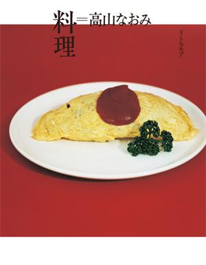 高山なおみの『料理=みんな』展